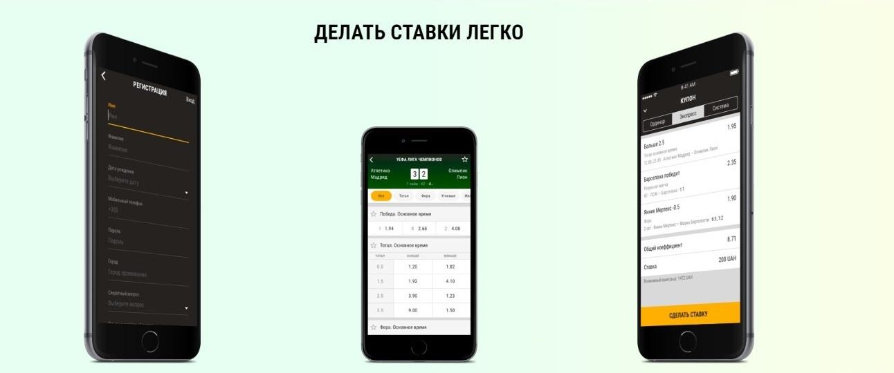 Parimatch com - мобильные ставки