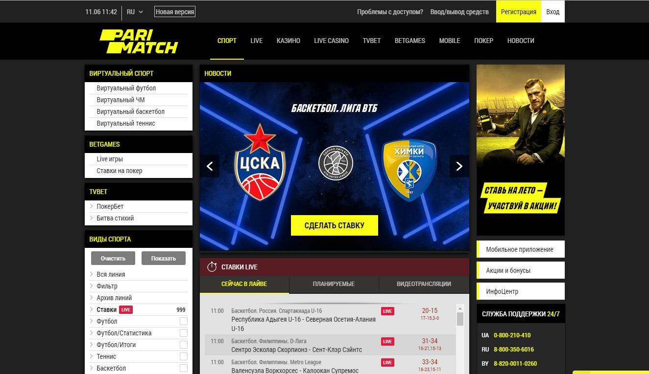 Parimatch com - главная страница сайта