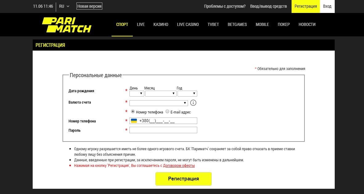 Париматч ком - форма регистрации