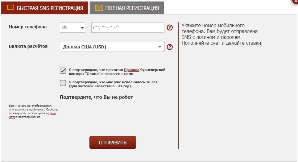 Olimp ком - форма регистрации