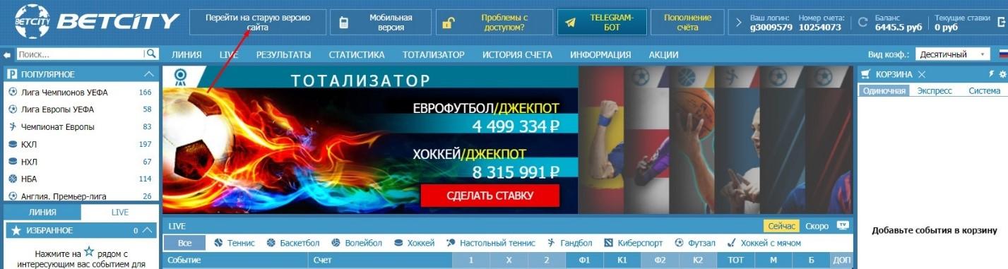 Betcity com - официальный сайт. Главная страница