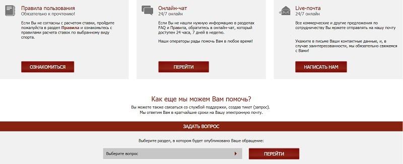 Контакты Олимп ком