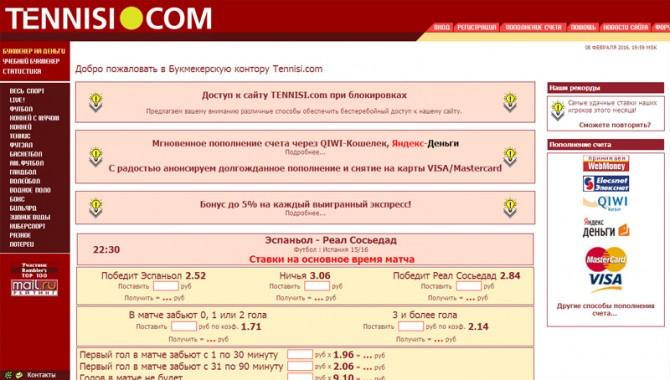 Букмекерские конторы заблокированы