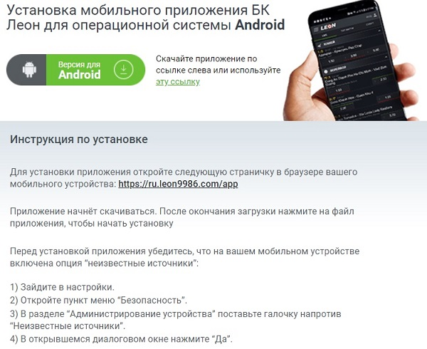 бк леон мобильная версия на андроид