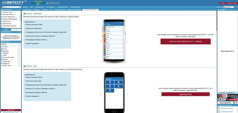 Бетсити - букмекерская контора: мобильная версия
