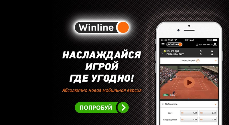 Winline - приложение для смартфонов