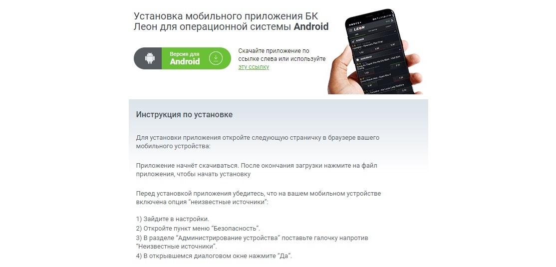 Загрузка android приложения leonbets