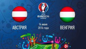Австрия – Венгрия,  прогноз и анонс матча Евро-2016,   14.06.2016