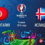 Португалия — Исландия,  прогноз и анонс матча Евро-2016,   14.06.2016