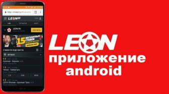 Скачать Леонбетс — приложение для телефона 2018 (Android)