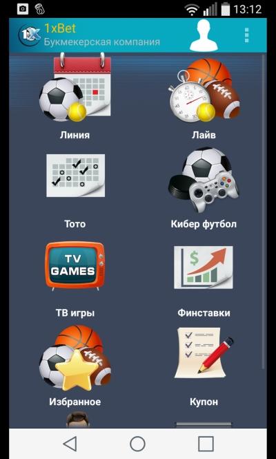 1xbet - мобильное приложение