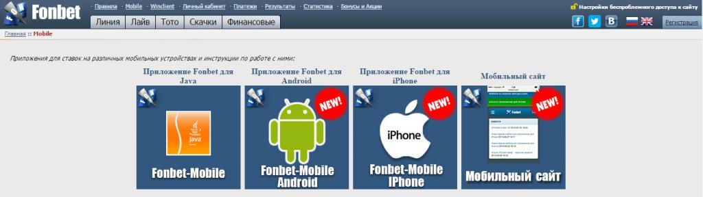 скачать мобильное приложение фонбет на андроид бесплатно - фото 6