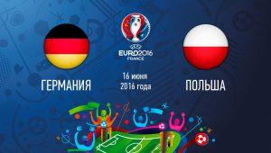 Германия – Польша,  прогноз и анонс матча Евро-2016,   16.06.2016