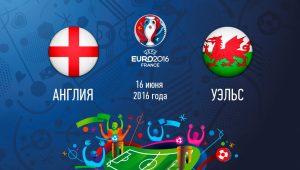 Англия – Уэльс,  прогноз и анонс матча Евро-2016,   16.06.2016