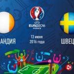 Ирландия – Швеция,  прогноз и анонс матча Евро-2016,   13.06.2016