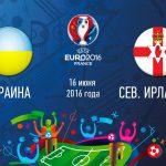Украина – Северная Ирландия,  прогноз и анонс матча Евро-2016,   16.06.2016