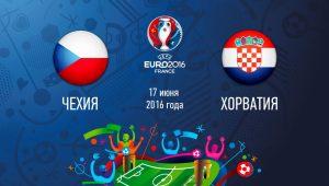 Чехия – Хорватия,  прогноз и анонс матча Евро-2016,   17.06.2016