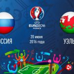 Россия – Уэльс,  прогноз и анонс матча Евро-2016,   20.06.2016