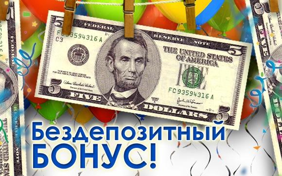 Бездепозитный бонус в букмекерской конторе – в каких БК и его получить?