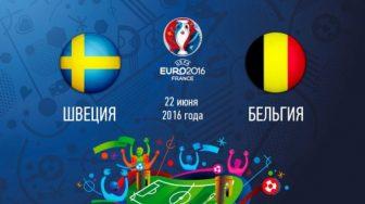 Швеция — Бельгия,  прогноз и анонс матча Евро-2016,   20.06.2016