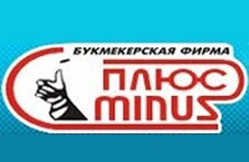 Плюс Минус – букмекерская контора
