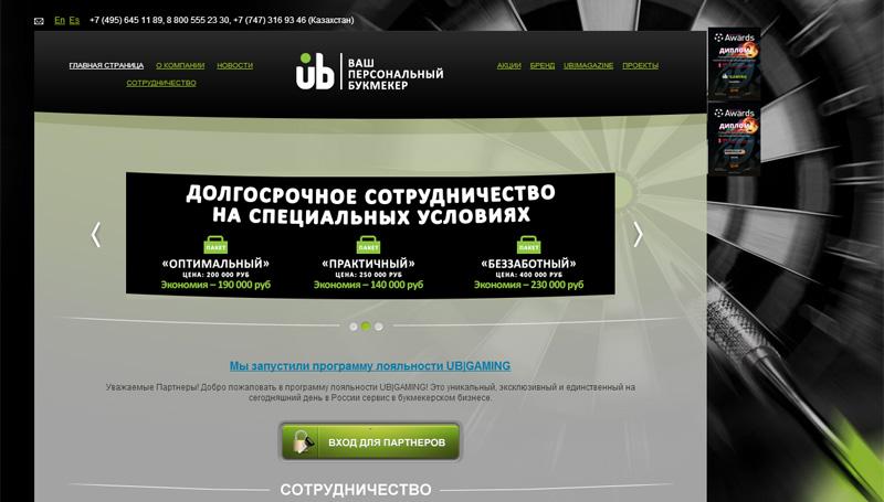 Букмекерская контора Unionbet