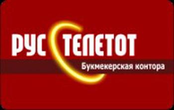 Рустелетот – букмекерская контора