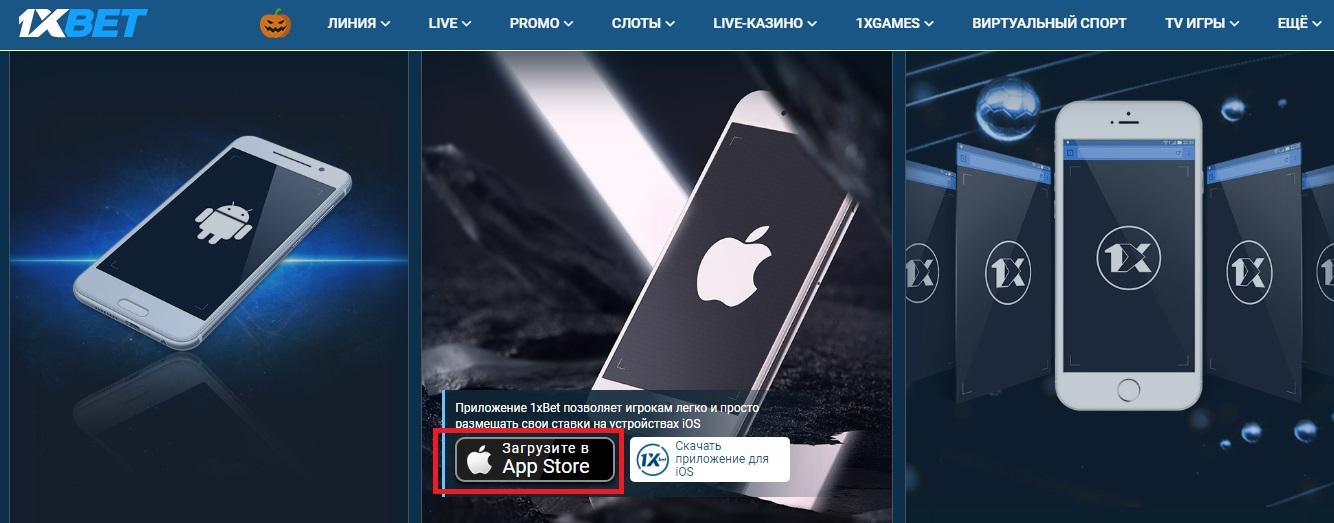 как скачать 1хбет для Айфона с официального сайта