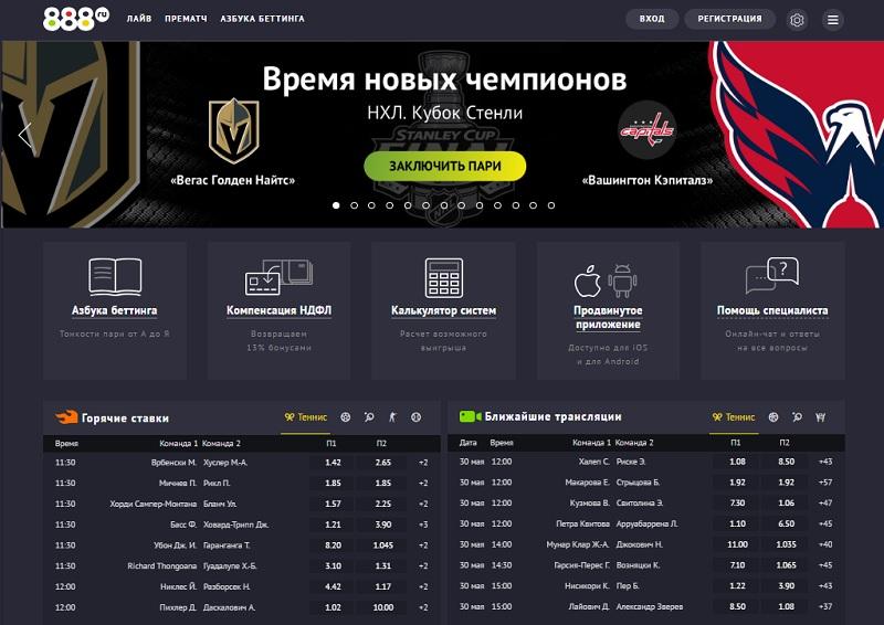 888 ru - букмекерская контора. Главная страница