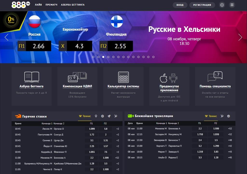 888 ру - главная страница сайта
