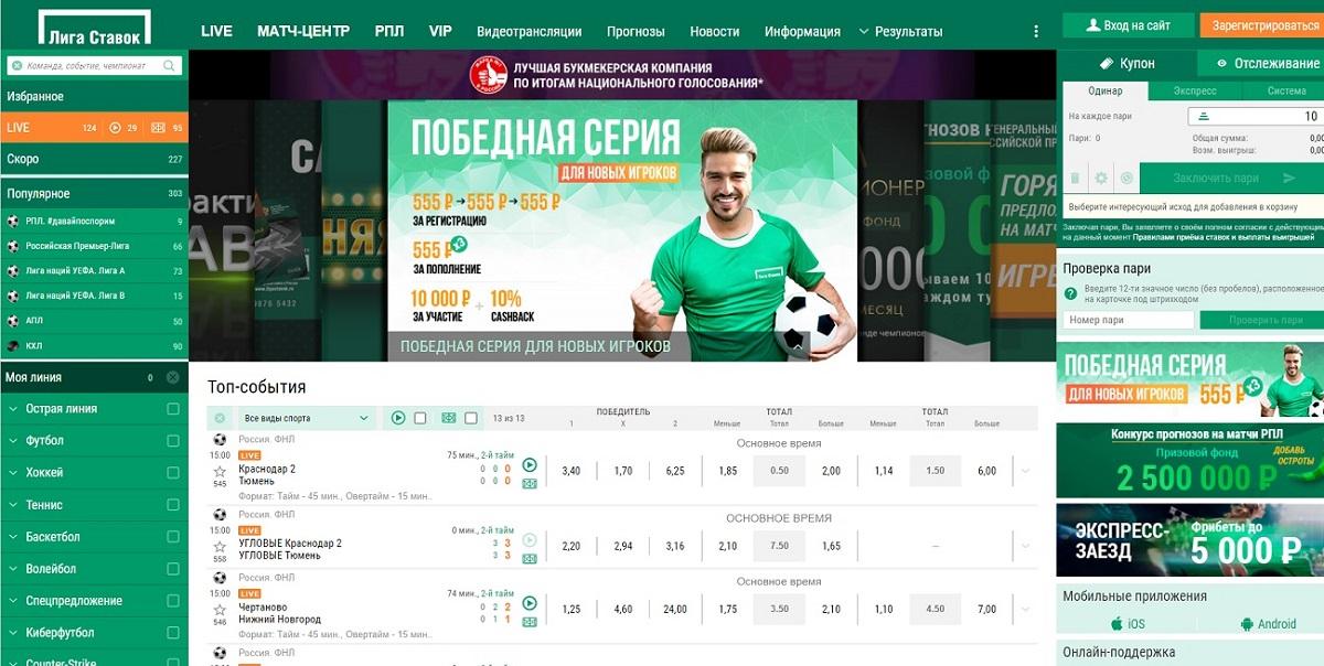 Лига Ставок - букмекерская контора. Официальный сайт и интерфейс
