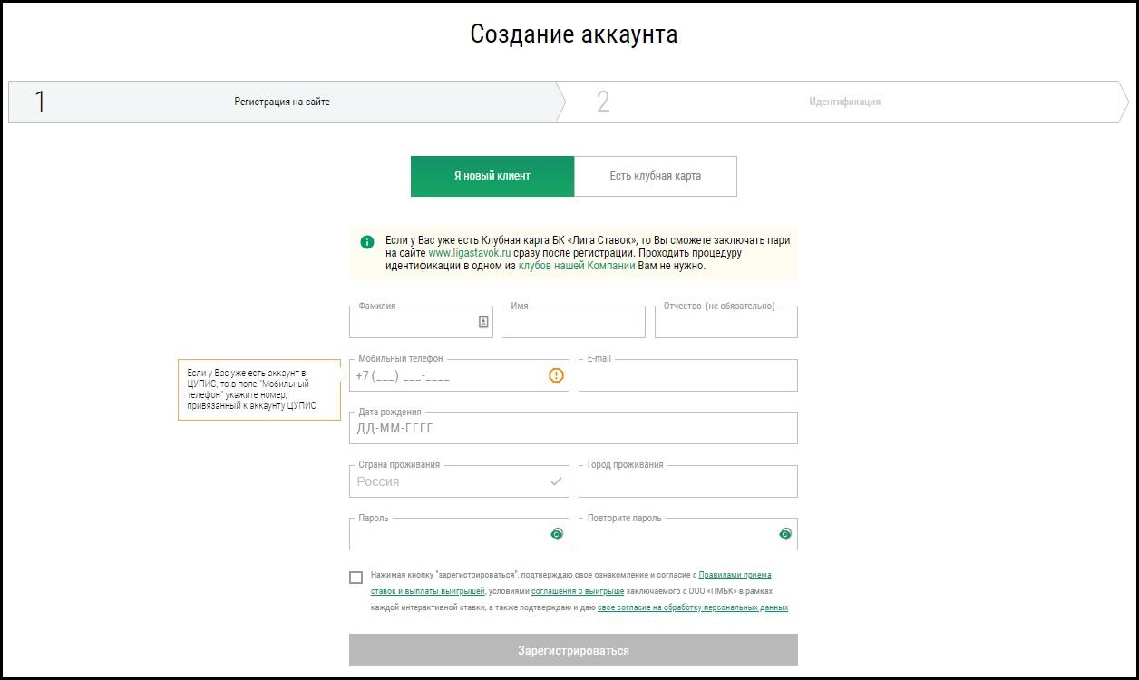 бк лига ставок (букмекерская контора) - официальный сайт.