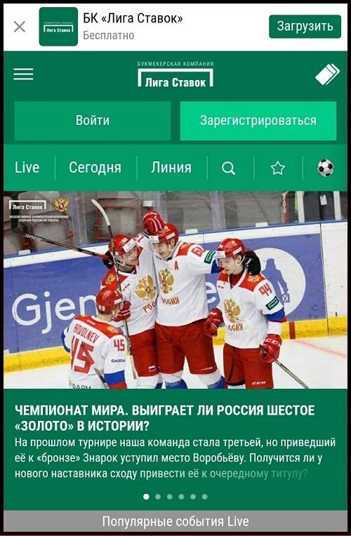 Интерфейс приложения Ligastavok ru