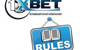 1xbet – правила в букмекерской конторе