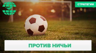 Стратегия 12 в футболе