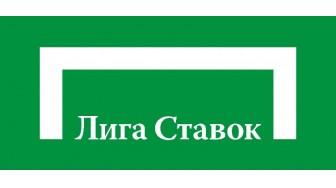 Лига Ставок — букмекерская контора (ЦУПИС)