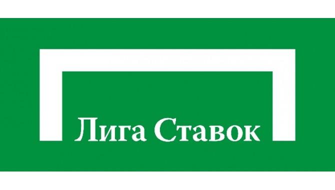 Букмекерская контора Лига Ставок — официальный сайт
