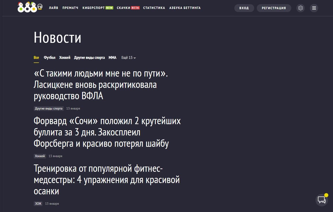 Новости 888 ru