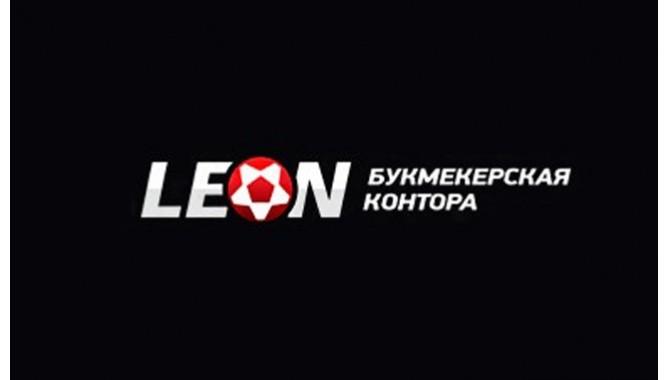 Леон — букмекерская контора. Обзор легального букмекера