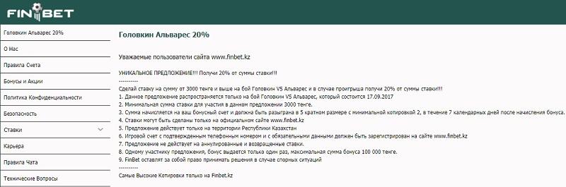finbet kz - букмекерская контора онлайн. Бонусы