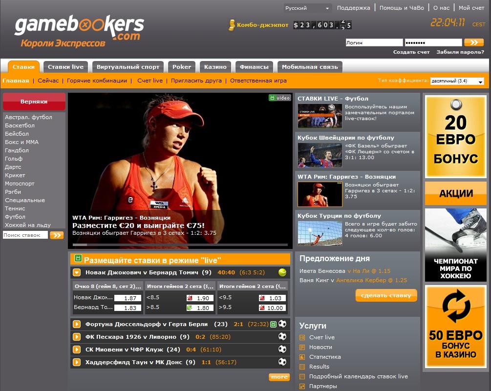 Gamebookers - букмекерская контора: главная страница