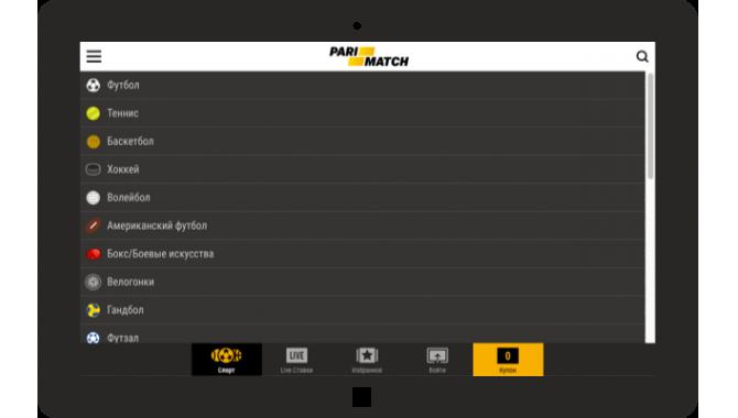 PariMatch -  букмекерская контора. Внешний вид сайта на планшете