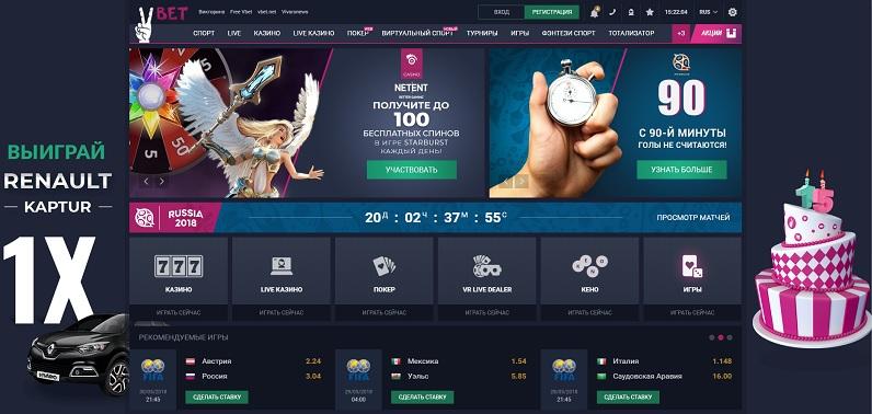 Vbet com. Внешний вид сайта