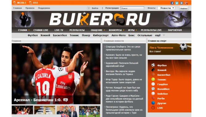 Buker.ru - главная страница