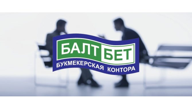 Балтбет - букмекерская