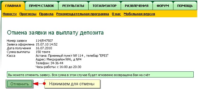 Отмена заявки на вывод депозита