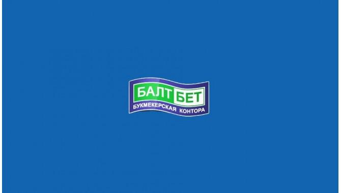 Балтбет — букмекерская контора