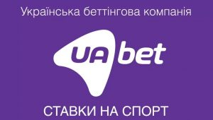 UAbet – букмекерская контора