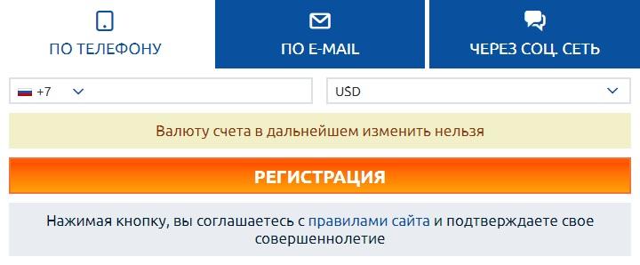 Mostbet - регистрация
