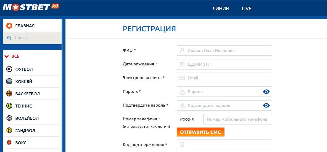 Регистрация в Mostbet